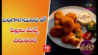 Cheesey Potato Nuggets | Quick Recipes | ETV Abhiruchi - ETVABHIRUCHI