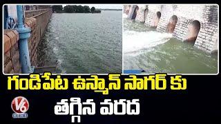 గండిపేట ఉస్మాన్ సాగర్ కు తగ్గిన  వరద.. Water Board Officials To Close Osman Sagar Gates | V6 News - V6NEWSTELUGU
