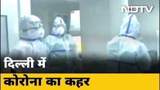 Delhi में Coronavirus ने तोड़ा Record, 1 दिन में 1000 से ज्यादा मामले - NDTVINDIA