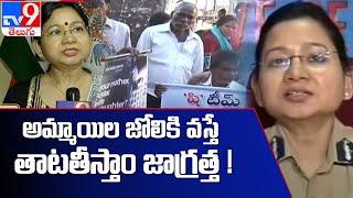 ఆకతాయిల చేష్టలకు చెక్ పెడుతున్న షీ టిమ్స్ | Telangana - TV9 - TV9