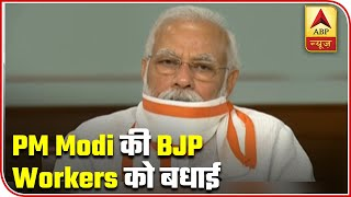 PM Modi congratulates BJP workers for their social work in fight against Covid-19 - ABPNEWSTV