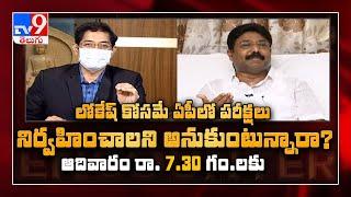Audimulapu Suresh Encounter with Murali Krishna    Promo - TV9 - TV9