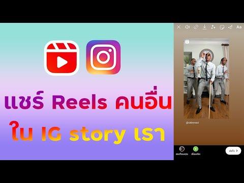 แชร์-reels-คนอื่นลง-story-เราย