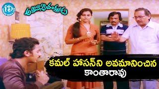 Kanta Rao insults Kamal Haasan | Amavasya Chandrudu Movie Scenes | Madhavi |Singeetham Srinivasa Rao - IDREAMMOVIES