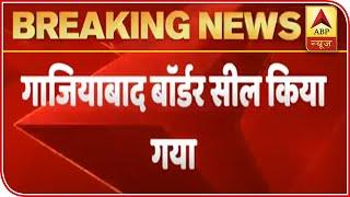 Delhi-Ghaziabad border sealed, traffic jam witnessed - ABPNEWSTV