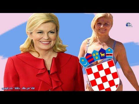 ما لا تعرفه عن رئيسة كرواتيا الجميلة التي ادهشت العالم في مونديال روسيا !