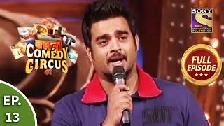 Kahani Comedy Circus Ki - कहानी कॉमेडी सर्कस की - Episode 13 - Full Episode - SETINDIA