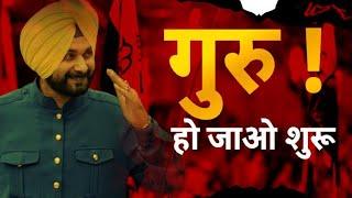 सिद्धू संभालेंगे कमान, 'कैप्टन' रह पाएंगे 'कप्तान' ? | Morning Debate on Punjab Political Crisis - ITVNEWSINDIA