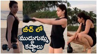 Actress Rashmika Mandanna Beach Workout Video | Telugu Actress Rashmika Mandanna | TFPC - TFPC