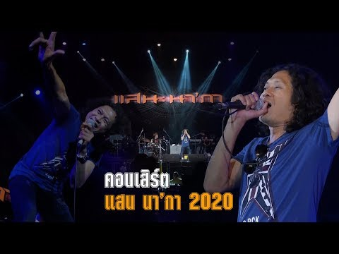 แสน-นา'กา-2020-คอนเสิร์ต- -ปลง