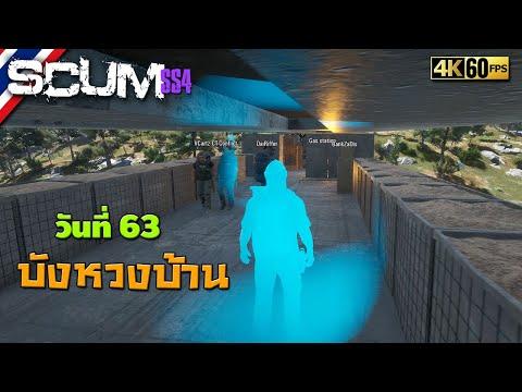 SCUM-วันที่-63---บังหวงบ้าน
