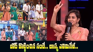Big Boss 4 Day - 77 Highlights | BB4 Episode 78 | BB4 Telugu | Nagarjuna | IndiaGlitz Telugu - IGTELUGU