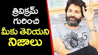 Shocking News About Trivikram Srinivas