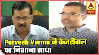 Kejriwal took 15 hours to realize mistake over advt: Parvesh Verma - ABPNEWSTV