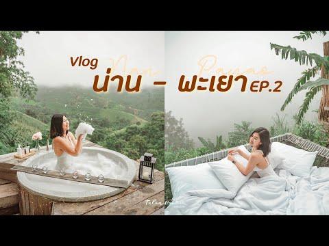 VLOG-พาเที่ยวน่าน-พะเยา-EP.2-บ