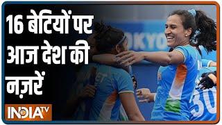 Tokyo Olympics: आज सेमीफाइनल में भारतीय महिला हॉकी टीम का अर्जेंटीना से होगा मुकाबला - INDIATV