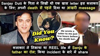 Sanju Baba के पिता ने लिखी थी अपनी last letter B-town के इस शक़्स के लिए; दिया था खास पैगाम  Checkout - TELLYCHAKKAR