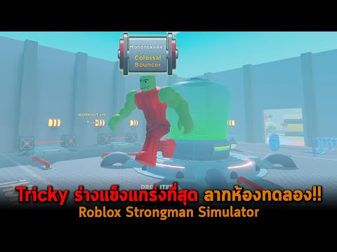 Tricky-ร่างแข็งแกร่งที่สุด-ลาก