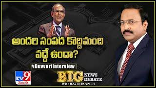 Big News Big Debate : అందరి సంపద కొద్దిమంది వద్దే ఉందా? - TV9 - TV9