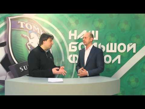 Интервью с Артемом Фоменко по итогам сборов