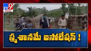 స్మశాన వాటికే ఐసొలేషన్ సెంటర్ - TV9 - TV9