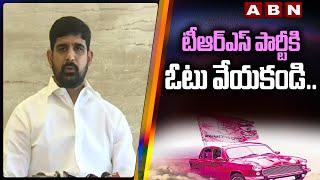 టీఆర్ఎస్ పార్టీకి ఓటు వేయకండి..   Koushik Reddy Sensational Comments   ABN Telugu - ABNTELUGUTV