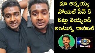 Rahul Sipligunj about Noel Sean | Bigg Boss Telugu 4 | Rajshri Telugu - RAJSHRITELUGU