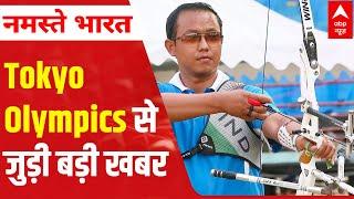 GOOD NEWS from Tokyo Olympics: Indian archer Tarundeep Rai wins against Ukraine's Oleksii Hunbin - ABPNEWSTV