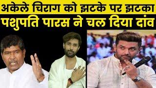 Bihar Politics-अकेले Chirag को झटके पर झटका,पशुपति पारस ने चल दिया दांव...चिराग को चाचा ने किया चित - ITVNEWSINDIA
