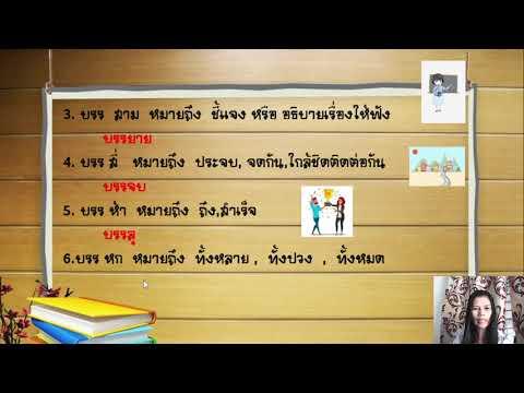ภาษาไทย-ป3-การใช้-บัน-บรร