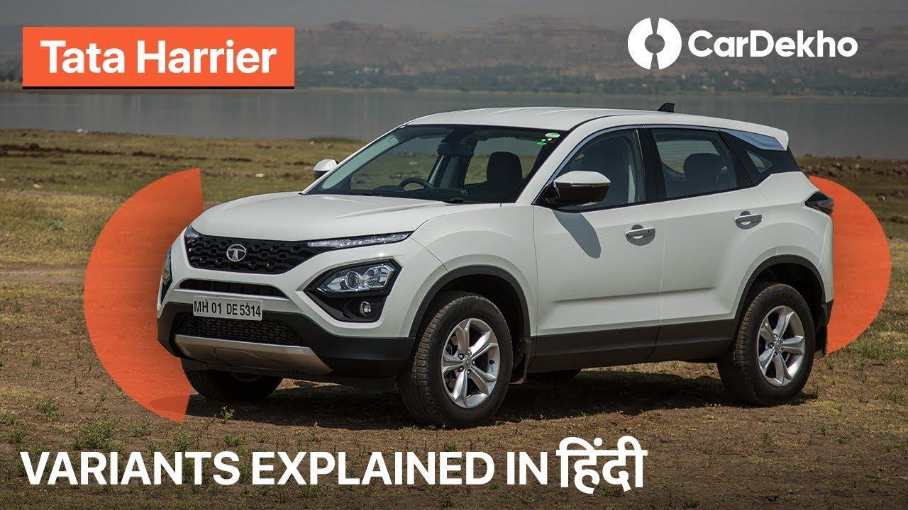 Tata Harrier variants explained in Hindi | CarDekho
