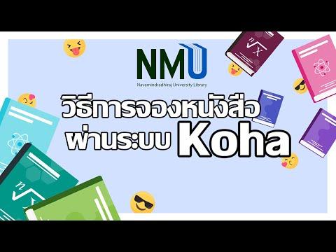 วิธีการจองหนังสือผ่านระบบ-Koha