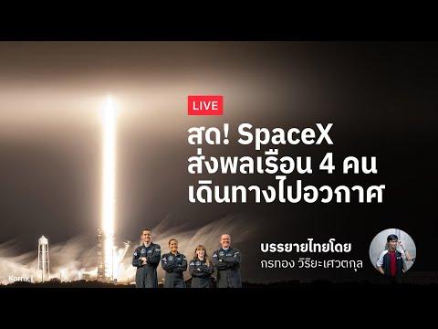 LIVE:-ชม-SpaceX-ส่งภารกิจ-Insp