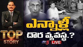 ఎన్నాళ్లీ దొర వ్యవస్థ..? | Top Story Debate | Sambasiva Rao | TV5 News - TV5NEWSSPECIAL