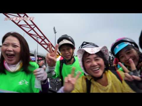 0K台湾 乐游台中自行车嘉年华