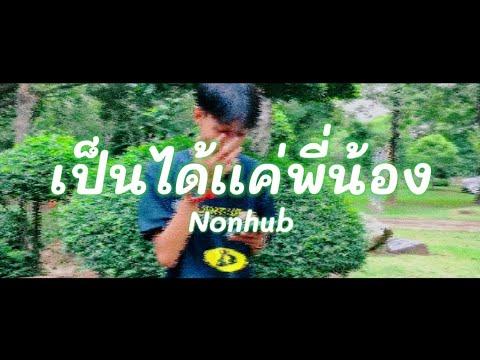 เป็นได้เเค่พี่น้อง---Nonhub-(-