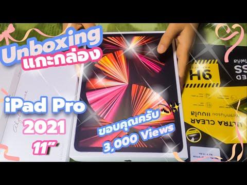 Unboxing-แกะกล่อง-iPad-Pro-202