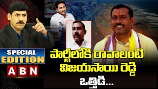 MP Vijayasai Reddy Pressured Me To Join In The YCP: Palla Srinivasa Reddy TDP    Special Edition - ABNTELUGUTV