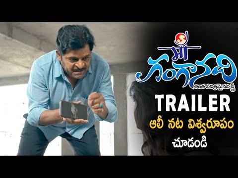 Ma Ganga Nadi Movie Trailer || Comedian Ali || Niya || Latest Movie Trailers 2020 || Cinema Culture