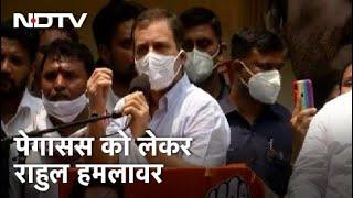 Rahul Gandhi का PM Modi पर वार, कहा- हर युवा के फोन में Pegasus है - NDTVINDIA
