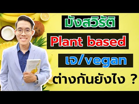 Plant-based-มังสวิรัติ-เจ-vega