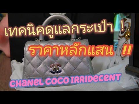 เทคนิค-ดูแลกระเป๋า-chanel-Coco