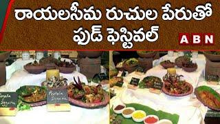 రాయలసీమ రుచుల పేరుతో ఫుడ్ ఫెస్టివల్ Food Festival   Gateway Hotel   Rayalaseema Ruchulu   Vijayawada - ABNTELUGUTV