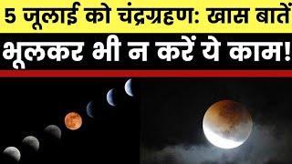 Lunar Eclipse July 2020: Date, Timings, चंद्रग्रहण में ये काम हरगिज न करें - ITVNEWSINDIA