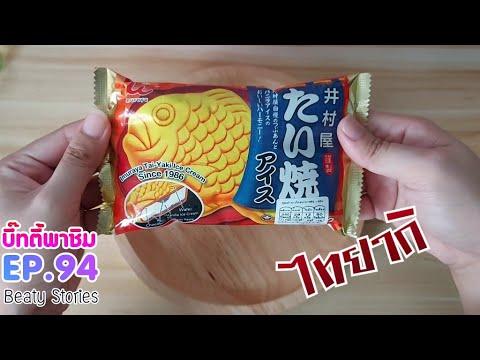 Beaty-พาชิม-EP.94-:-ไอศกรีมไทย
