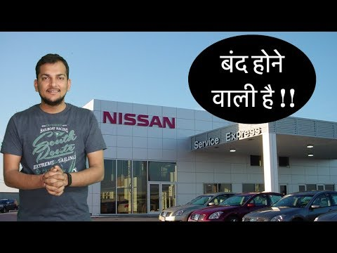 Nissan India Vs Dealers Issue | #CaseStudy