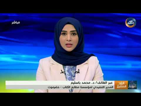 الدكتور محمد باسليم: كان من المفترض أن يتم طباعة الكتاب المدرسي منذ شهر مارس