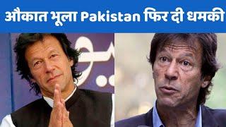 Pakistan ने भारत को दी धमकी कहा 'आग से मत खेलो', भारत के खिलाफ China को भी भड़का रहा Pakistan - AAJKIKHABAR1