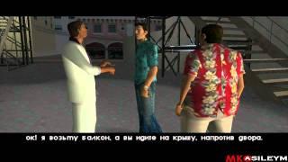 Прохождение GTA Vice City: Миссия 10 - Ангелы-Хранители