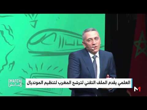 مونديال 2026  .. المغرب يرشح 14 ملعبا في 12 مدينة